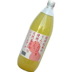 松本市梓川産鎌崎農園のリンゴ『フジ』を絞ったリンゴジュ...